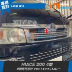 ハイエース 200系 4型 フロントエンブレムカバー フロントガーニッシュ ABS製 カスタムパーツ エンブレムカバー 2pcs ※新品1233