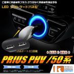 プリウス 50系 シフトゲートパネル ピアノブラック LEDブルー発光 純正交換タイプ インテリアパネル USBポート 2口搭載 内装品 1665