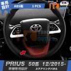 トヨタ プリウス 50系 2015/12〜 ステアリングパネル ABS製 1PCS エモーショナルレッド パネル 1675