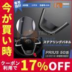 トヨタ プリウス 50系 ステアリングパネル インテリア アティチュードブラックマイカ 高品質 ABS製 アクセサリー カスタム パーツ 内装品 1PCS 1676
