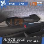 セール トヨタ ハイエース 200系 1-4型 ドア アームレスト 肘掛 肘置き 左右セット カーボン調 PVCレザー 疲れ軽減 カスタムパーツ HIACE内装品 2pcs 1709