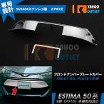 トヨタ エスティマ 50系 4期 フロント ナンバープレートカバー ガーニッシュ トリム ステンレス 鏡面 カスタムパーツ 外装品 2pcs 1776