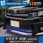 20%OFF トヨタ ヴォクシー 80系 ZS専用 フロント バンパーグリルカバー ガーニッシュ LED ブルー 青色 点灯 鏡面 アクセサリー カスタムパーツ 外装品2PCS 1804