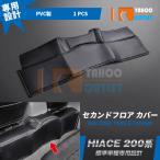 トヨタ ハイエース 200系標準 セカンドフロアカバー ポケット無し ブラックレザー 2-071BK