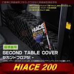 トヨタ ハイエース 200系標準 セカンドテーブルカバー ポケット有り キルトレザー  ガーニッシュ 専用設計 高級感を演出する 2-072WL