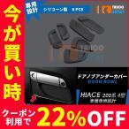 トヨタ ハイエース 200系 4型 専用 ドアノブアンダーカバー ハンドル プロテクター シリコン 傷防止 カスタムパーツ 外装品 6pcs 2-117