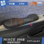 セール トヨタ ハイエース 200系 1-4型 ドア アームレスト 肘掛 肘置き 左右セット ブラック PVCレザー 疲れ軽減 カスタムパーツ HIACE内装品 2pcs 2-119