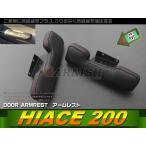 トヨタ ハイエース 200系 1-4型 ドア アームレスト 肘掛 肘置き 左右セット ブラック PVCレザー 疲れ軽減 カスタムパーツ HIACE内装品 2pcs 2-120