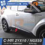 Yahoo!ビーエムヤフーショップセール トヨタ C-HR ZYX10/NGX50 新型 サイド ドアアンダーモール ドアトリム ガーニッシュ 高級 ステンレス 鏡面 カスタムパーツCHR ※新品 外装品4pcs 2589