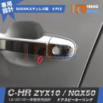 トヨタ C-HR ZYX10/NGX50 ドアハンドルカバー ハンドルカバー カスタムパーツ ドアカバー chr CHR 外装品 ステンレス鏡面仕上げ ※新品 6pcs 2592