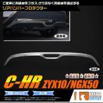 トヨタ C-HR ZYX10/NGX50 リア バンパー プロテクター ガーニッシュ 傷防止 ステンレス製 カスタムパーツ 外装品 chr c-hr C HR ※新品 1pcs 2600