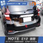 日産 ノート E12 後期 リアゲートガーニッシュ トリム ステンレス製 鏡面 カスタムパーツNISSAN NOTE アクセサリー 外装品 ※新品 1pcs 2646