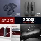 セール  ハイエース200系 ドアアンダーカバー&アームレスト 1セットで8pcs超豪華セット カスタムパーツ 2664