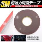 セール 両面テープ 超強力 3M両面テープ 粘着力抜群 パーツ取付補強3Mテープ 長さ33m 厚み0.8mm 幅4mm 自動車用 カー用品 2700