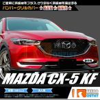 マツダ CX-5 KF系2017年 フロント バンパーグリルトリム バンパー グリル ガーニッシュ 鏡面 エアロ カスタム パーツ アクセサリー MAZDA 外装 2816