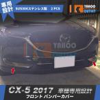 マツダ CX-5 KF系 2017年 フロント バンパーグリル カバー  フォグアンダーカバー 鏡面 カスタムパーツ MAZDA CX5アクセサリー 外装品※新品 2pcs 2824