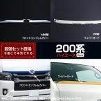 セール トヨタ ハイエース 200系4型フロント エンブレムカバー&ワイパーガード ガーニッシュ 外装品 ※お得セット2848