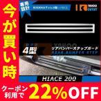 人気 ハイエース 200系 3型/4型/5型 標準 リア バンパー ステップガード スカッフプレード 滑り止め付き 傷防止 ガーニッシュ カスタム パーツ 外装 2963