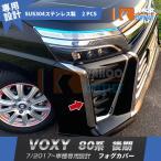 トヨタ 新型 ヴォクシー 80系 後期  フロント フォグカバーフォグランプ ガーニッシュ ステンレス 鏡面 カスタムパーツ VOXY外装品 2pcs 3174