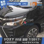トヨタ 新型 ヴォクシー 80系2017 フロント ヘッドライト トリム ガーニッシュ 鏡面 エアロ カスタム パーツ アクセサリー 外装品 新品2pcs 3307