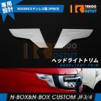 ホンダ NBOX/NBOX CUSTOM JF3/JF4 2017 新型 サイド ヘッドライトトリム ヘッドランプ ガーニッシュ 鏡面 エアロ カスタム パーツ Nボックス外装※新品2pcs 3452