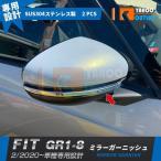 新型 フィット FIT GR1-8 2020年2月〜 サイド ドアミラーガーニッシュ ミラーカバー ウインカートリム ステンレス製 鏡面 メッキ パーツ 2P 4939