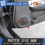 セール☆日産 ノート E12 後期 スピーカーリング ドアスピーカーリング インテリアパネル ステンレス製 カスタムパーツ ニッサン NOTE 4pcs bm2651