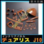 日産 デュアリス J10 茶木目調 インテリアパネル 23PCS BN26