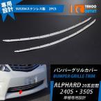 SALE※トヨタ アルファード 20系 前期 240/350S フロントグリルカバー バンパーグリルカバー ステンレス製 カスタムパーツ ガーニッシュ EX151