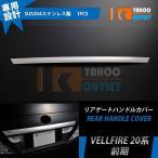 SALE※トヨタ ヴェルファイア 20系 ステンレス バックドアガーニッシュ EX184