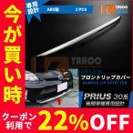 トヨタ プリウス 30系 後期用 フロント リップカバー ガーニッシュ カバー クロムメッキ 鏡面 カスタムパーツ アクセサリー 外装品 1pcs EX214