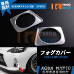 トヨタ アクア NHP10 前期 フロント フォグライト トリム フォグランプ カバー ガーニッシュ 鏡面 カスタム パーツ アクセサリー 外装品 EX223