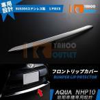 ビーエム※トヨタ アクア NHP10 ステンレス(鏡面仕上げ)フロントリップカバー パーツ ガーニッシュ EX226