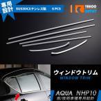 トヨタ アクア NHP10 前期 ウェザーストリップカバー サイド ウィンドウトリム ガーニッシュ ステンレス 鏡面 カスタム パーツ 外装品 EX227