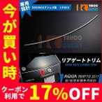 トヨタ 新型 アクア 2017 リア ウィンドウトリム ウェザーストリップカバー ガーニッシュ 鏡面 カスタムパーツ NHP10 前/後期 外装品1pcs EX231