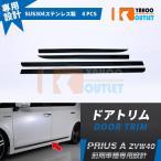 トヨタ プリウスα ZVW40サイド ドアアンダーモール ドアトリム ガーニッシュ ブラック ステンレス 鏡面 カスタムパーツ 外装品 4pcs EX257BK
