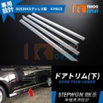 セール☆ホンダ ステップワゴン/スパーダ RK系 ドアアンダーモール ガーニッシュ パーツ ステンレス製 EX267