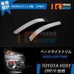 トヨタ ヴォクシー 70系ZRR70 ZRR75W 後期 フロント ヘッドライト トリム ガーニッシュ ステンレス 鏡面 カスタム パーツ アクセサリー 外装2pcs EX276