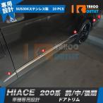 トヨタ ハイエース 200系 1型 2型 3型 4型 標準 ワイド サイド ドアガーニッシュ ドアトリム 鏡面 メッキ カスタム パーツ 外装品10pcs EX298