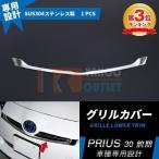 SALE※トヨタ プリウス 30系 前期 ステンレスフロントグリルガーニッシュ パーツ EX334