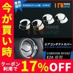 セール 日産 NV350 キャラバン E26 エアコンダクトカバー ガーニッシュ エアコン 吹き出し口 インテリア パネル 鏡面 カスタム パーツ 内装品 8pcs EX354