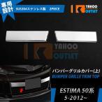 トヨタ エスティマ50後期アエラス フロントバンパーグリルトリム EX361