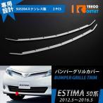 トヨタ エスティマ 50系 後期 G/X用 バンパーグリルカバー フロントグリルカバー  ガーニッシュ パーツ EX363