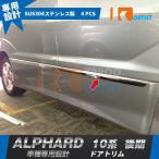 トヨタ アルファード 10系 後期 AS/MA ステンレスドアアンダーモール カスタムパーツ ガーニッシュ EX372