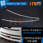 トヨタ ヴォクシー ZRR70系 前期 Z/ZSグレード フロント グリルカバー ガーニッシュ ステンレス 鏡面 カスタム パーツ 外装品 アクセサリー EX384