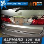 セール☆トヨタ  アルファード10系 後期 リアゲートハンドルカバー ガーニッシュ パーツ EX385