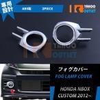 ホンダ N-BOX カスタム JF1/2 メッキフォグランプカバー パーツ ガーニッシュ EX409