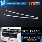 セール トヨタ ハイエース/レジアスエース 200系4型 標準 フロント バンパー グリルカバー ガーニッシュ 鏡面 カスタム パーツ 外装品 EX423