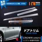 セールトヨタ クラウン アスリート AWS210 サイド ドアアンダーモール ガーニッシュ ステンレス 鏡面 カスタム パーツ アクセサリー CROWN外装品 4pcs EX425
