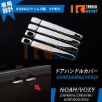 トヨタ ノア / ヴォクシー NOAH / VOXY 80/85系 前期 ドア ノブ ハンドルカバー ガーニッシュ ステンレス 鏡面 カスタム パーツ 外装品8PCS EX426